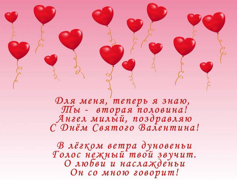 Поздравления на день влюбленных мужу в прозе