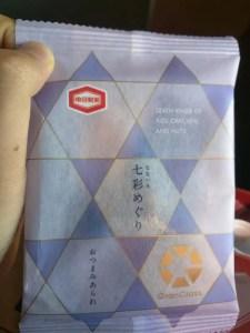 グランクラスのおつまみ(亀田製菓製)
