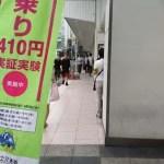 初乗り410円実証実験旗