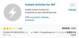 Instant Articles for WP