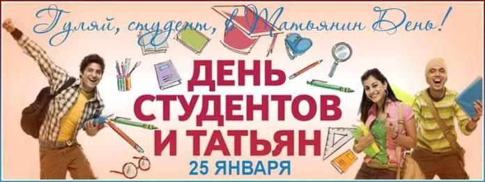 День студентов и Татьян