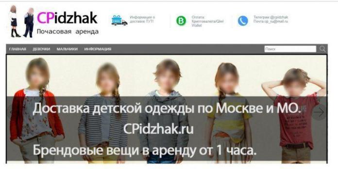 сайт по прокату детей