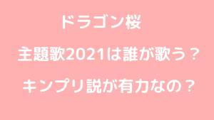 ドラゴン桜主題歌2021は誰が歌う?ファンの間ではキンプリ説が有力!
