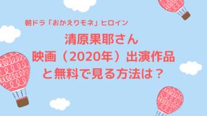 清原果耶 映画2020年出演作と無料で見る方法は?