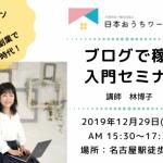 日本おうちワーク協会のイベントwordpress講座
