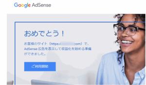 Googleアドセンス審査落ちからの一発合格したwordpressブログ
