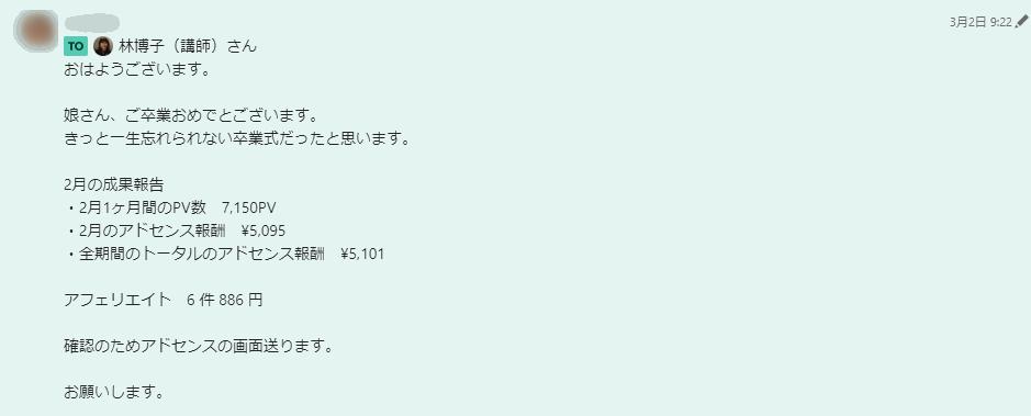 名古屋のワードプレスブログで稼ぐ生徒さんの報酬