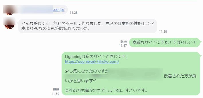 愛知県でワードプレスのブログを作れる業者