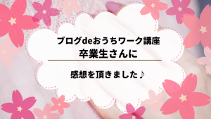 岐阜県ワードプレスのブログを作る講座