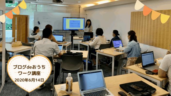 愛知県名古屋市でワードプレスのブログを習う講座を開催