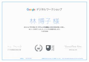 グーグルのデジタルワークショップに合格しました