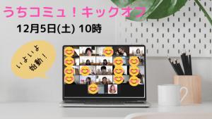 おうちワーク協会のコミュニティうちコミュ!