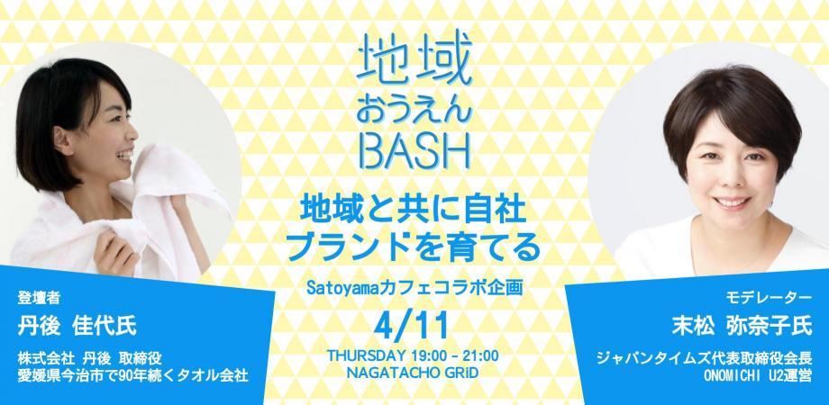 第7回おうえんBASH 「地域と共に自社ブランドを育てる」を開催します