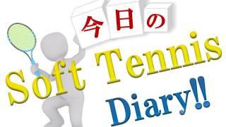 ソフトテニス日記をお休みします!【日記】2018/06/19(火)