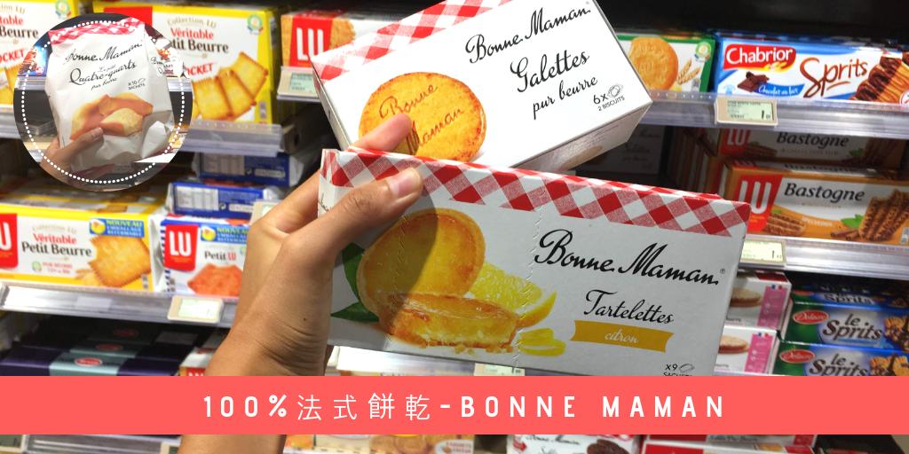 Bonne Maman 法國好媽媽