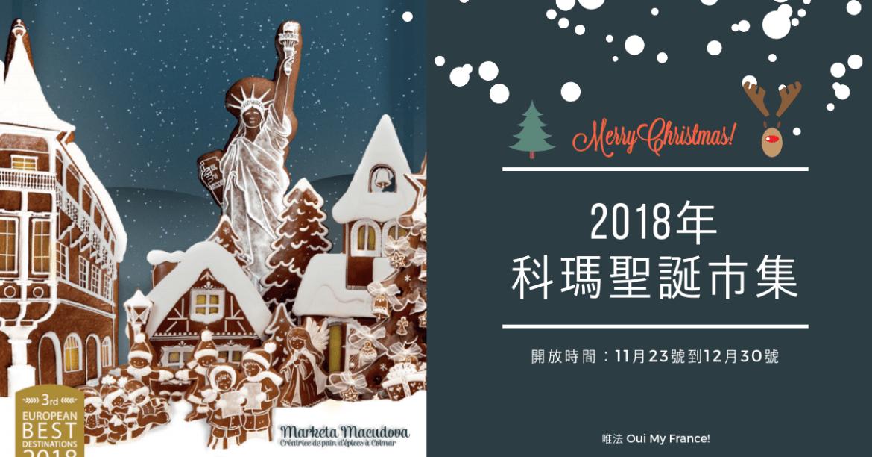 2018 科瑪聖誕市集.png