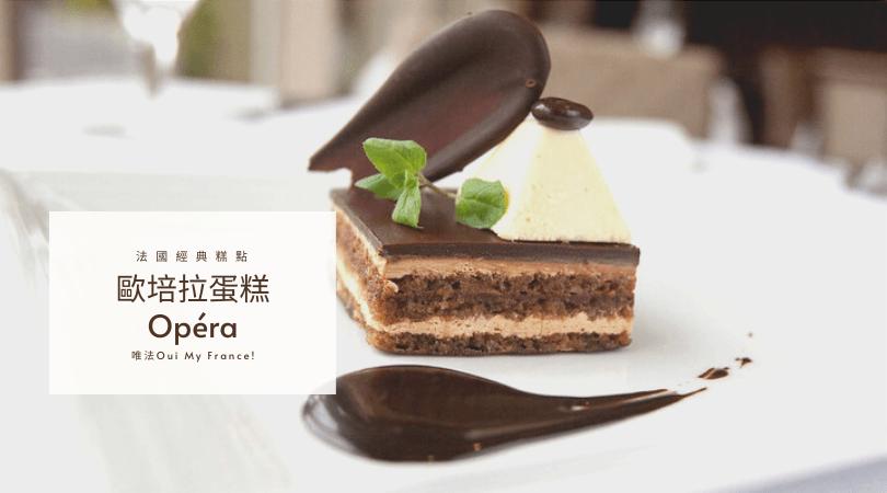 歐培拉蛋糕 Opéra