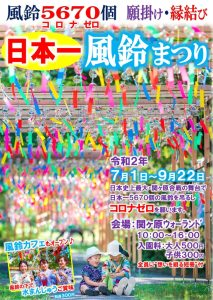 【期間終了】風鈴まつり2020 開催中!