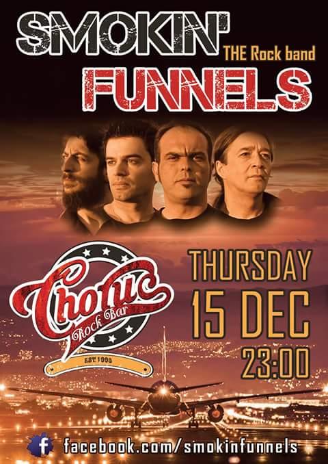 Οι Smokin' Funnels live στο Chorus bar στην Κοζάνη, την Πέμπτη 15 Δεκεμβρίου