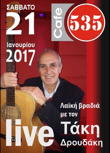 Λαϊκή βραδιά με τον Τάκη Δρουδάκη στο cfae 535 στα Γρεβενά, το Σάββατο 21 Ιανουαρίου