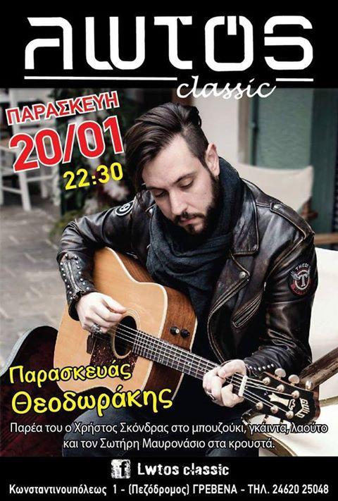 Ο Παρασκευάς Θεοδωράκης live στο Λωτός classic στα Γρεβενά, την Παρασκευή 20 Ιανουαρίου
