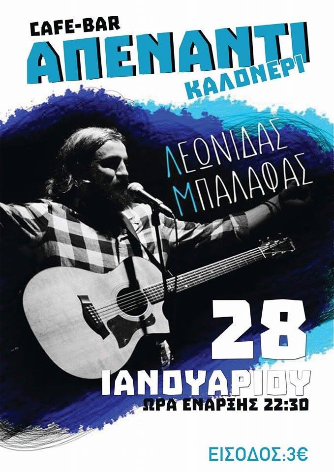 Ο Λεωνίδας Μπαλάφας Live στο cafe Απέναντι στο Καλονέρι, το Σάββατο 28 Ιανουαρίου