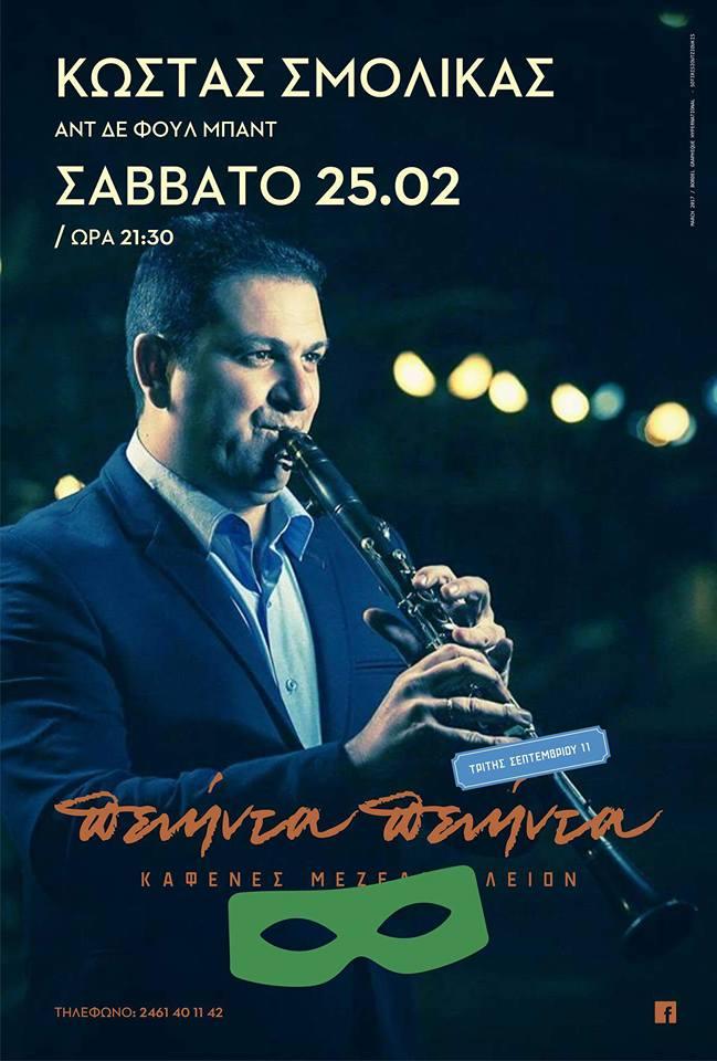 Ο Κώστας Σμόλικας με την ορχήστρα του στον «50-50» στην Κοζάνη, το Σάββατο 25 Φεβρουαρίου