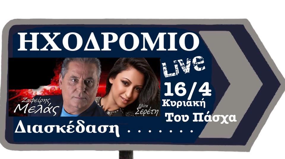 Ο Ζαφείρης Μελάς live στο Ηχοδρομίο στα Γρεβενά, την Κυριακή του Πάσχα 16 Απριλίου