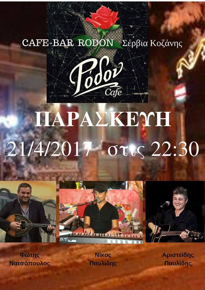 Zωντανή μουσική βραδιά στο bar Ρόδον στα Σέρβια, την Παρασκευή 21 Απριλίου