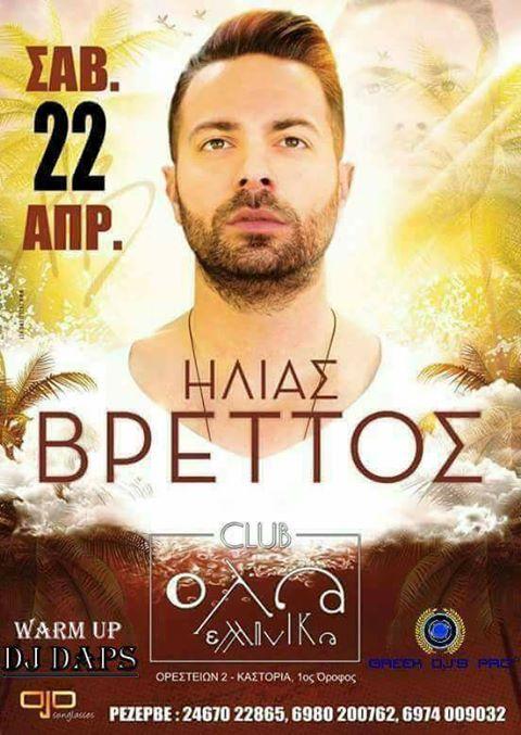 O Ηλίας Βρεττός Live στο club «Όλα Ελληνικά» στην Καστορια, το Σάββατο 22 Απριλίου