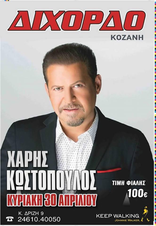 Ο Χάρης Κωστόπουλος στο Δίχορδο Live στην Κοζάνη, την Κυριακή 30 Απριλίου