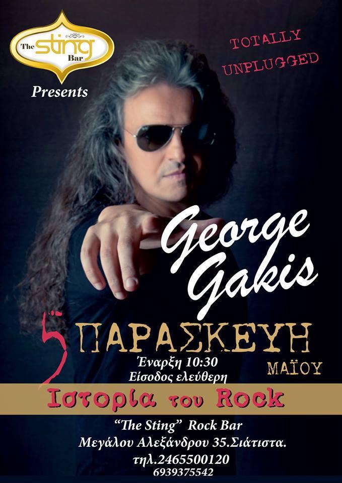 G.Gakis totally unplugged  στο The sting bar στην Σιάτιστα, την Παρασκευή 5 Μαΐου