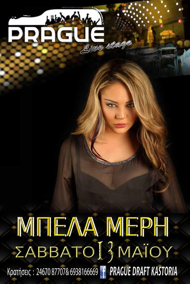 Η Μπέλα Μερη live το Σάββατο 13 Μαϊου,  στο Prague live στην Καστοριά
