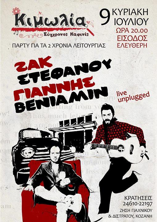Ζακ Στεφάνου και Γιάννης Βενιαμιν live unplugged στον Καφενέ Κιμωλία στην Κοζάνη, την Κυριακή 9 Ιουλίου