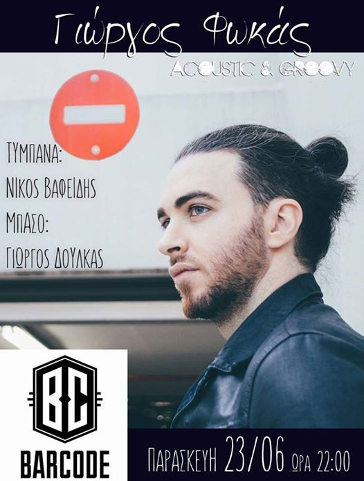 Ο Γιώργος Φωκάς Live στο Barcode Coffee & Deli στην Κοζάνη, την Παρασκευή 23 Ιουνίου