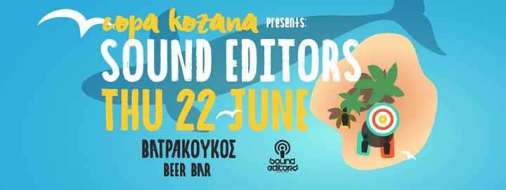 Copa Kozana Presents: Sound Editors @Βατρακουκος Beer Bar στην Κοζάνη, την Πέμπτη 22 Ιουνίου