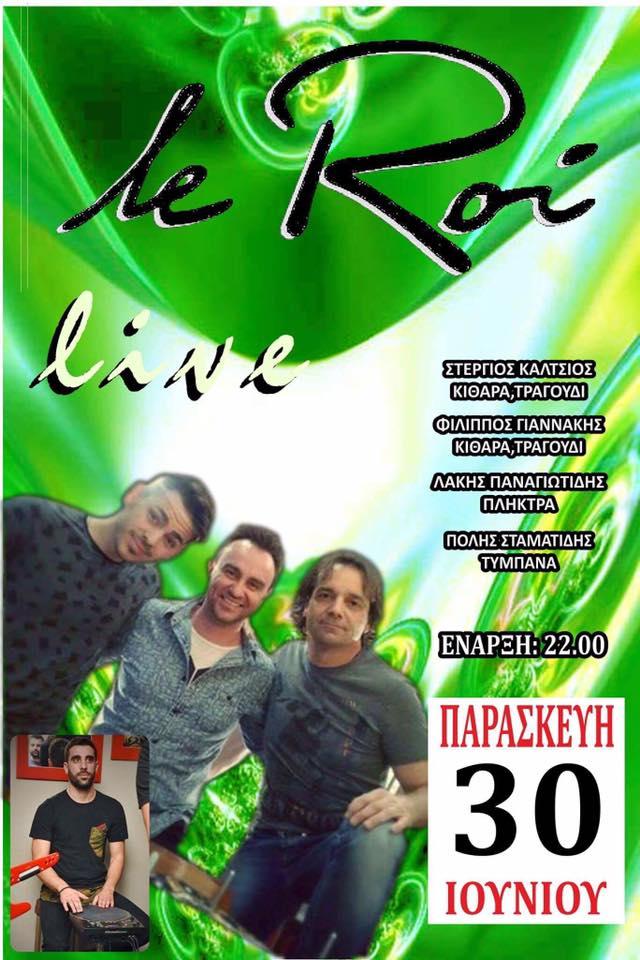 Ζωντανή μουσική στο Le Roi bar στην Κοζάνη, την Παρασκευή 30 Ιουνίου