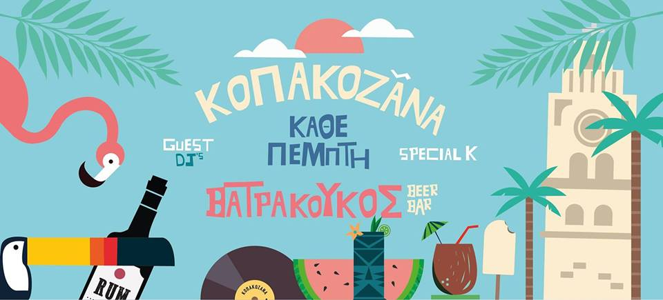 Copakozana  @Βατρακουκος beer bar, στην Κοζάνη, την Πέμπτη 29 Ιουνίου