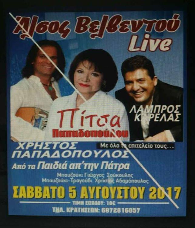 Η Πίτσα Παπαδοπούλου, το Σάββατο 5 Αυγούστου στο Άλσος Cafe – Bar στο Βελβεντό