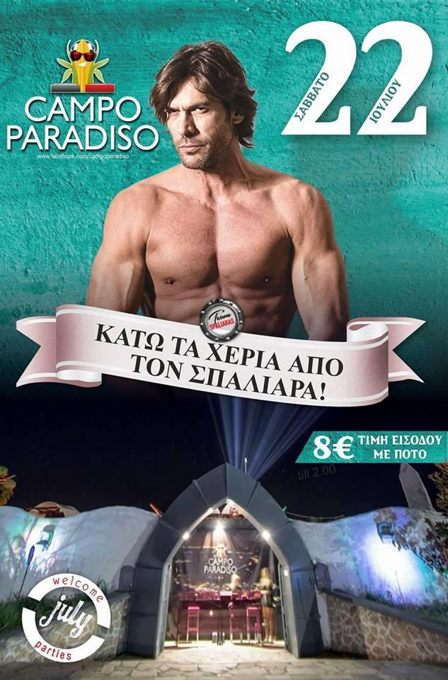Ο Γιάννης Σπαλιάρας στο Campo Paradiso στα Σέρβια, το Σάββατο 22 Ιουλίου