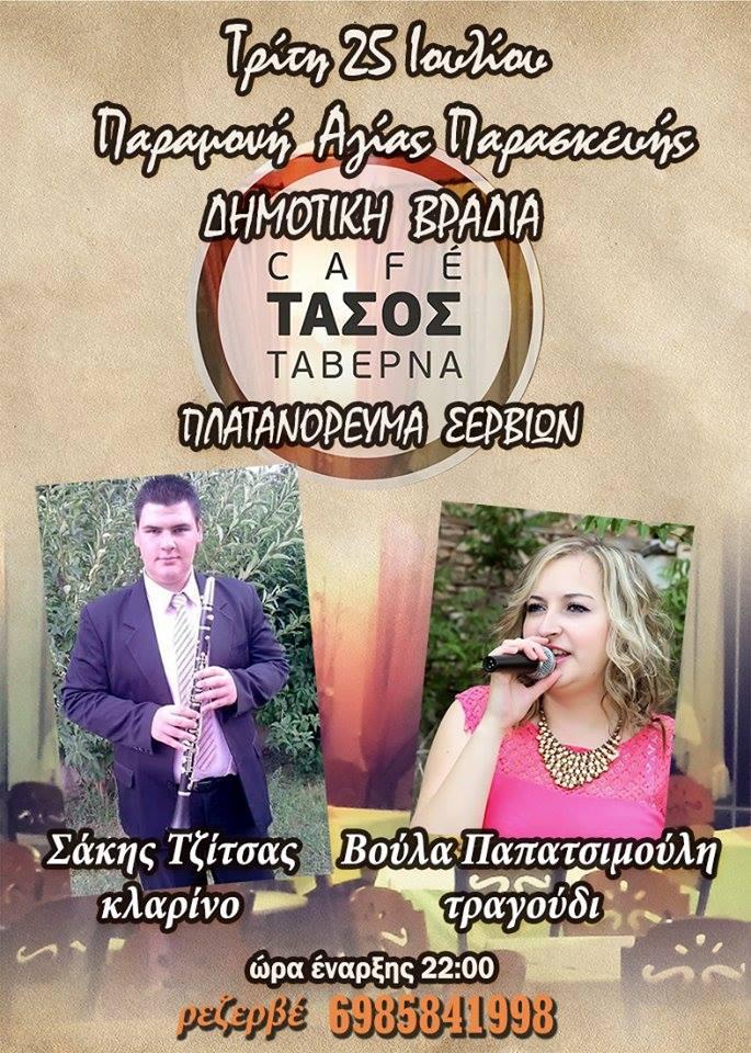 Δημοτική βραδιά στο cafe-ταβέρνα Τάσος στο Πλατανόρευμα Σερβίων, την Τρίτη 25 Ιουλίου