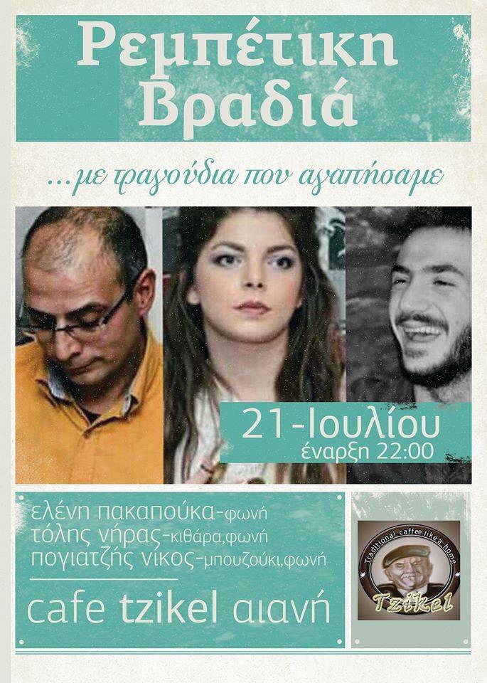 Ρεμπέτικη βραδιά, στο cafe tzikel στην Αιανή, την Παρασκευή 21 Ιουλίου