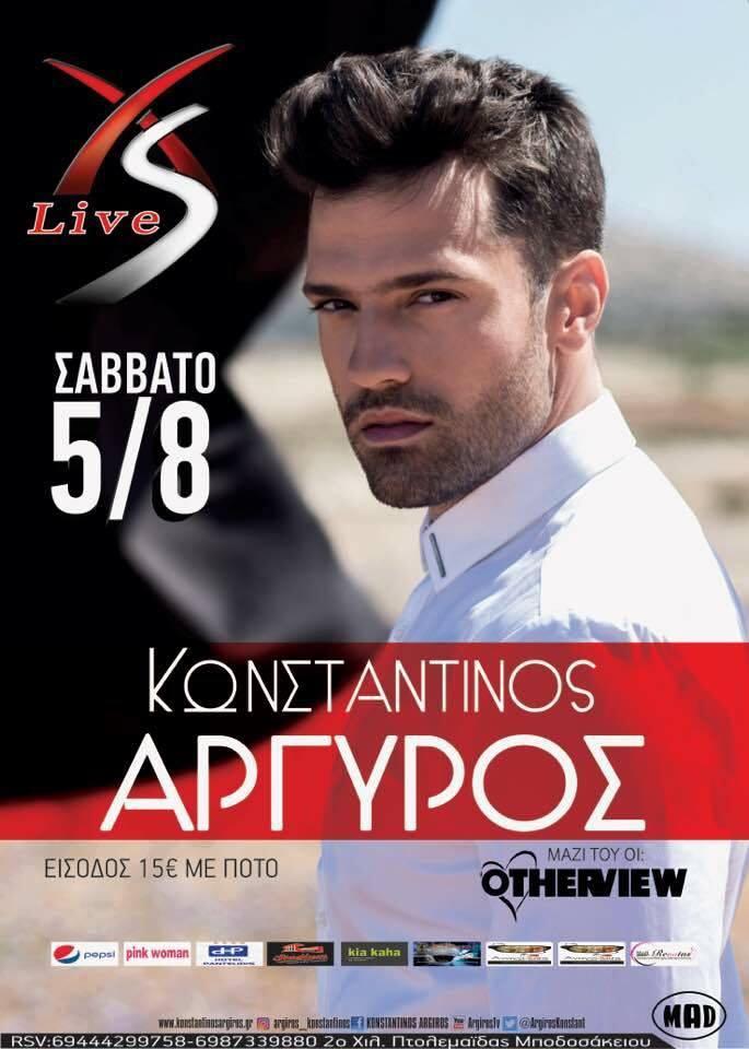 Ο Κωνσταντίνος Αργυρός στο Xs live στην Πτολεμαΐδα, το Σάββατο 5 Αυγούστου