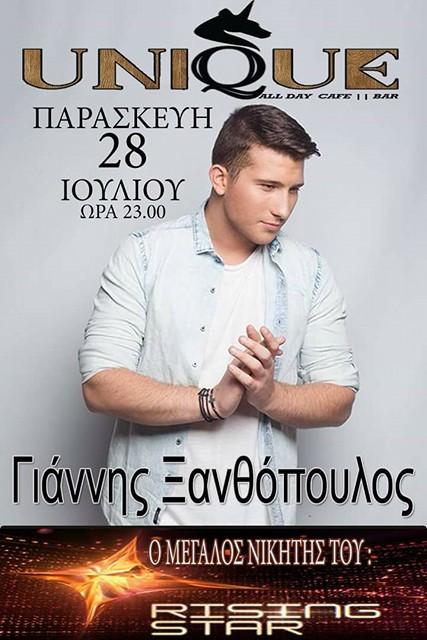 Ο Μεγάλος νικητής του rising star Γιάννης Ξανθόπουλος στο Unique bar στην Πτολεμαΐδα, την Παρασκευή 28 Ιουλίου