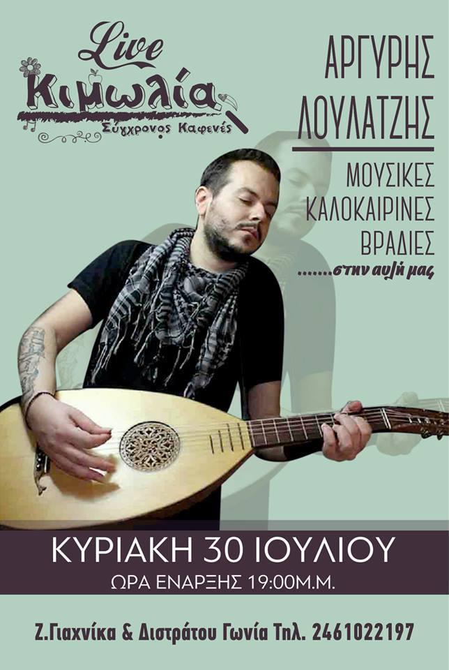 Ο Αργύρης Λούλατζης live στον σύγχρονο καφενέ Κιμωλία στην Κοζάνη, την Κυριακή 30 Ιουλίου