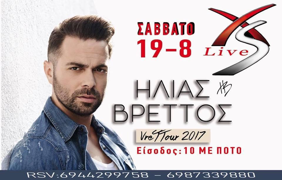 Το Σάββατο 19 Αυγούστου ο Ηλίας Βρεττός στο Xs live στην Πτολεμαΐδα