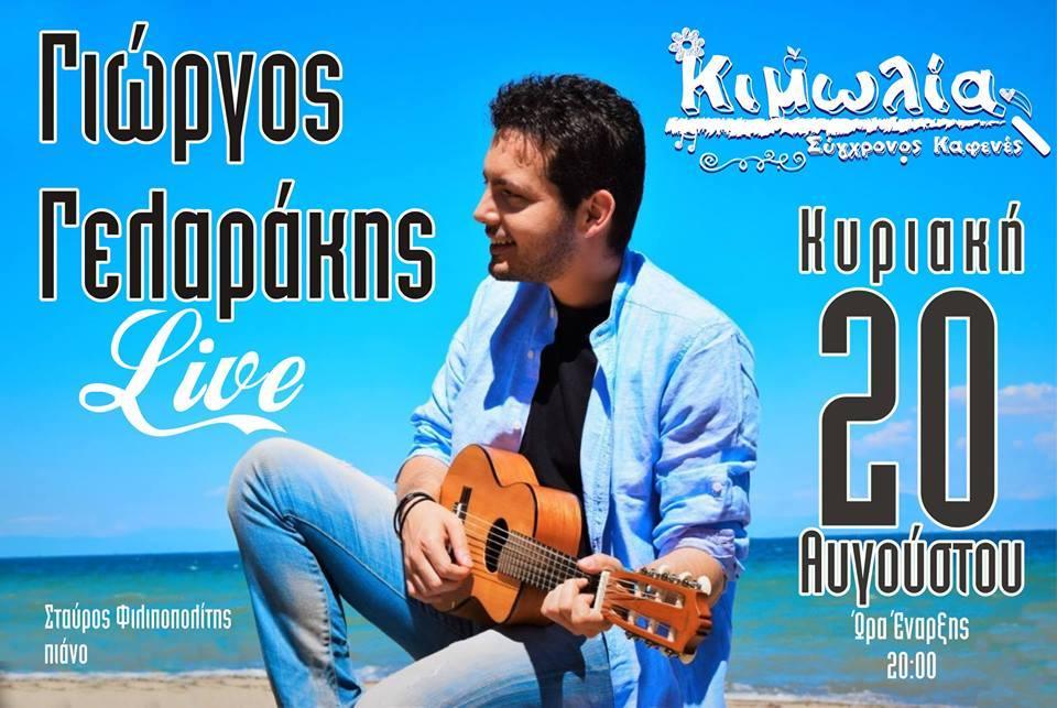 Ο Γιώργος Γελαράκης Live στην «Κιμωλία» στην Κοζάνη, την Κυριακή 20 Αυγούστου