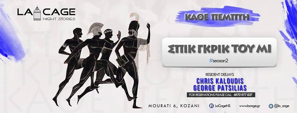 «ΣΠΙΚ ΓΚΡΙΚ ΤΟΥ ΜΙ» η Ελληνική βραδιά στα καλύτερά της, την  Πέμπτη 21 Σεπτεμβρίου, στο La Cage στην Κοζάνη