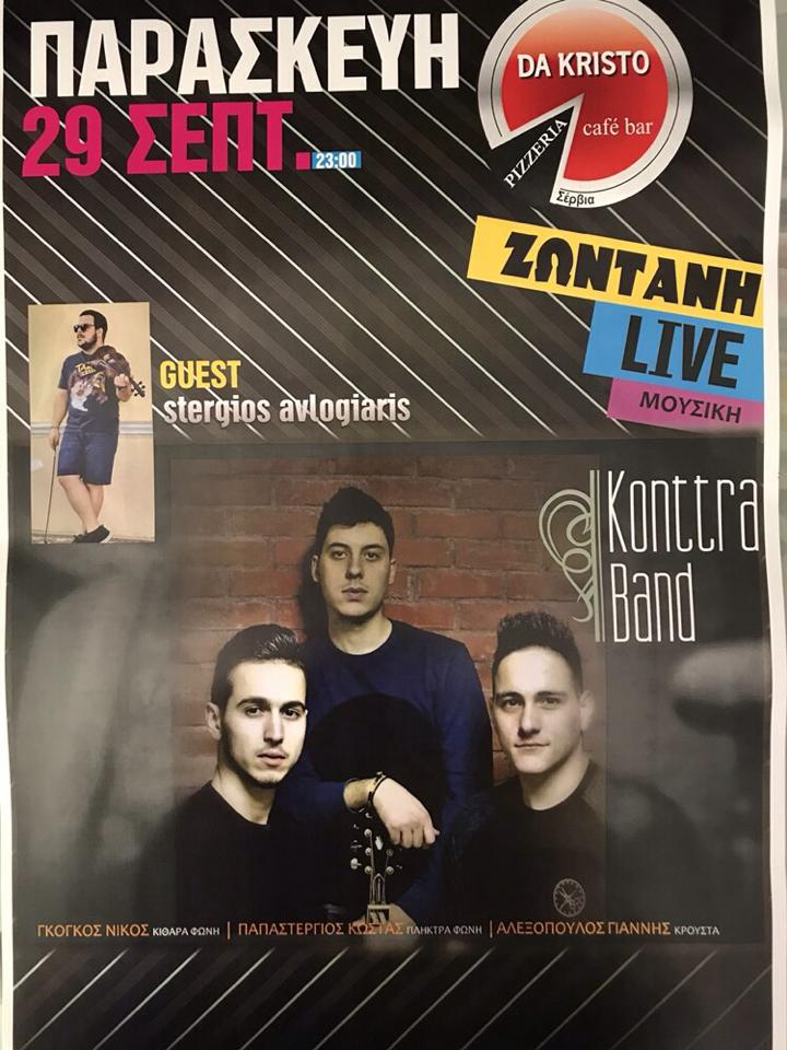 Ζωντανή μουσική βραδιά στο Da Kristo στα Σέρβια, την Παρασκευή 29 Σεπτεμβρίου