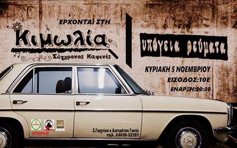 «Υπόγεια Ρεύματα» Live στην Κιμωλία στην Κοζάνη, την Κυριακή 5 Νοεμβρίου
